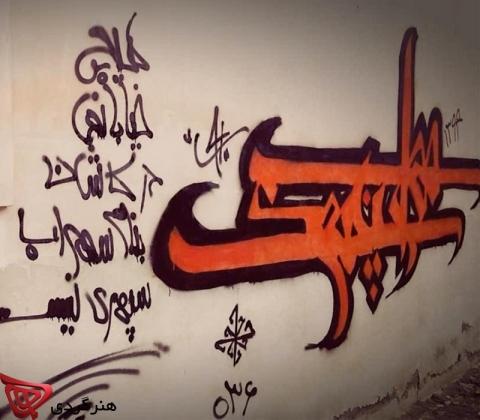دیوارنگاری سهراب سپهری