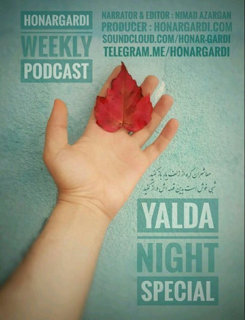 پادکست شماره هفت رادیوهنرگردی ویژه شب یلدا