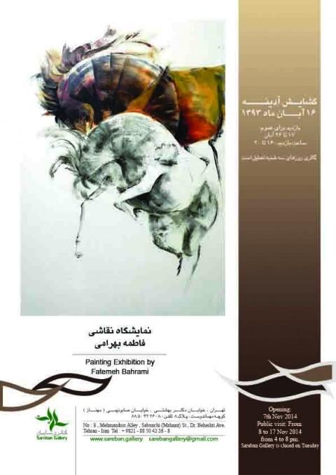 نقاشی های فاطمه بهرامی در گالری ساربان
