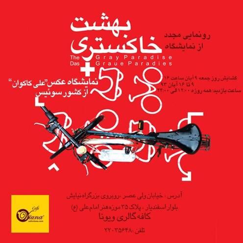 """رونمایی دوباره از نمایشگاه عکس علی کاکوان با عنوان """"بهشت خاکستری"""""""