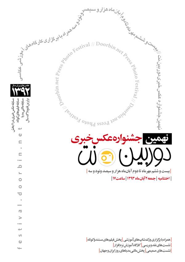 مشکلات نهمین جشنواره عکس خبری دوربین.نت