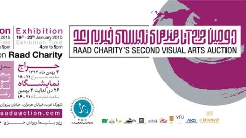 دومین حراج آثار هنری در مجتمع رعد