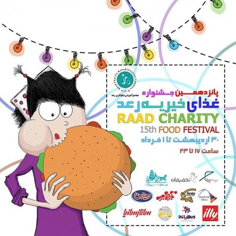 پانزدهمین جشنواره غذای خیریه رعد