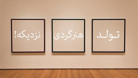 برنامه گالری های تهران | آدینه 2 امرداد 1394