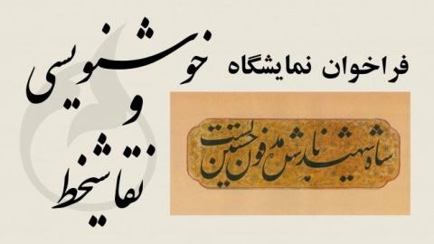 نمایشگاه های خوشنویسی در گالری ایده پارسی