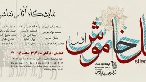 نمایشگاه گروهی نقاشیخط در گالری ایده پارسی
