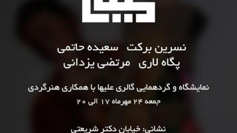 برنامه گالری های تهران | آدینه 24 مهر 1394