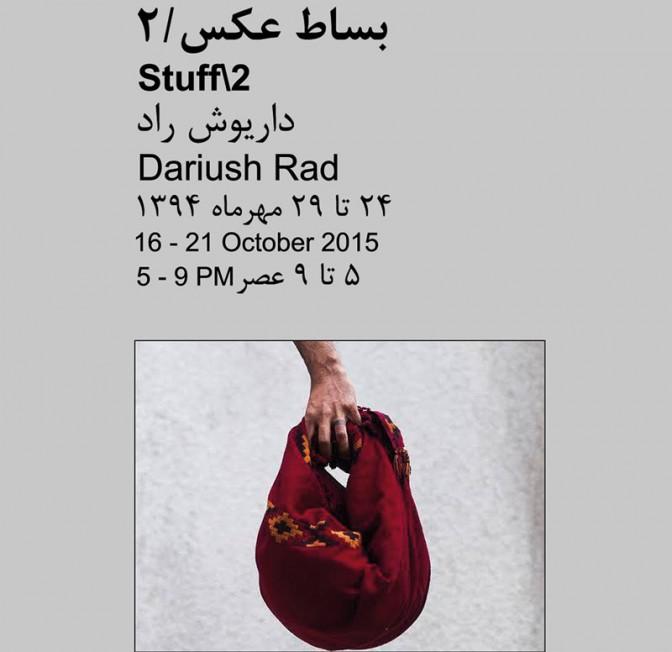 بساط عکس دو در گالری مهروا