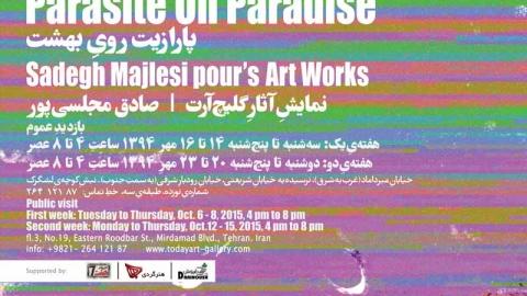 آثار صادق مجلسی پور در گالری هنر امروز