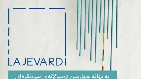 نمایش آثار ایسیدرو فرر در مجموعه لاجوردی