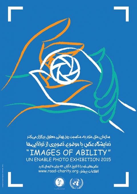 مسابقه بین المللی عکس به مناسبت روز جهانی افراد دارای معلولیت