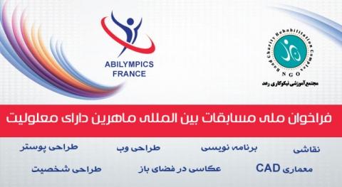 برگزاری مسابقات انتخابی داوطلبان مسابقات ابیلیمپیک 2016 فرانسه