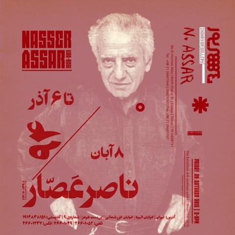 نمایش آثار ناصر عصار در گالری شهریور