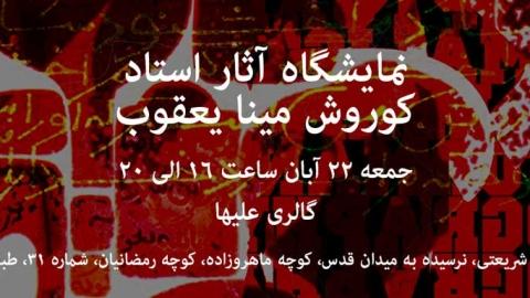برنامه گالری های تهران | آدینه ۲۲ آبان ۱۳۹۴