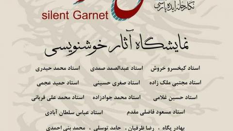 نمایشگاه لعل خاموش دوم در گالری ایده پارسی