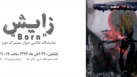 """نمایشگاه """"زایش"""" در گالری ایده پارسی"""