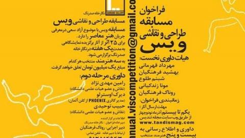 فراخوان مسابقه طراحی و نقاشی ویس