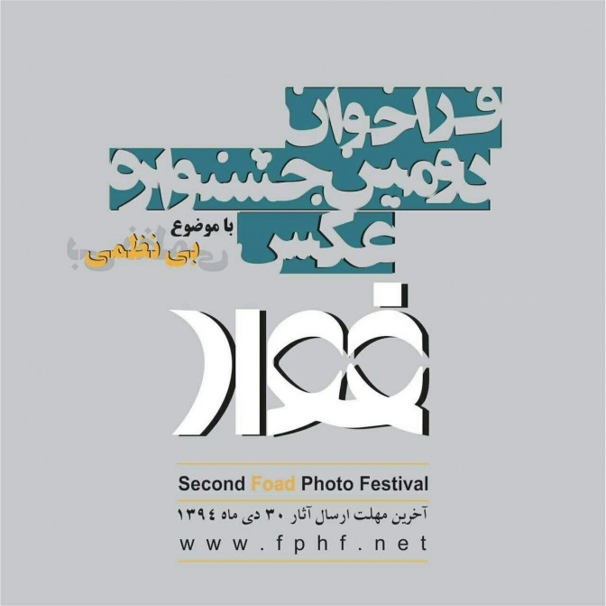 اسامی راه یافتگان دومین جشنواره عکس فواد