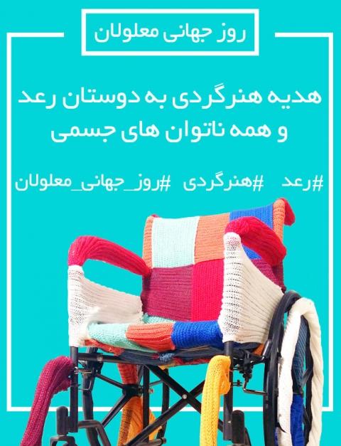 به مناسبت روز جهانی معلولان