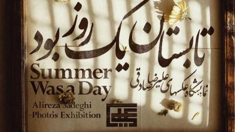 برنامه گالری های تهران | آدینه دوم بهمن ماه ۱۳۹۴