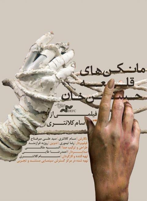 """نمايش و بررسي مستند """"مانكن هاي قلعه حسن خان"""""""