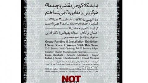 نمایشگاهی که ناگهان لغو شد