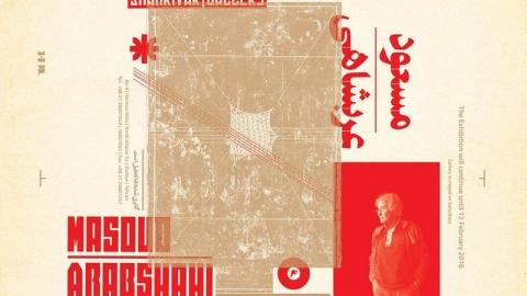 برنامه گالری های تهران | آدینه ۲۵ دی ۱۳۹۴