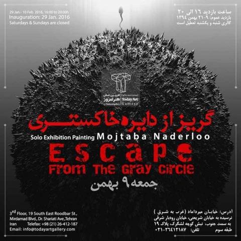 برنامه گالری های تهران | آدینه نهم بهمن ماه ۱۳۹۴