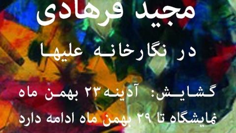 برنامه گالری های تهران   آدینه ۲۳ بهمن ماه ۱۳۹۴