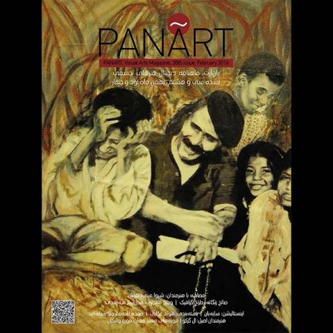 نسخه سی و هشتم مجله دیجیتال هنرهای تجسمی پان آرت