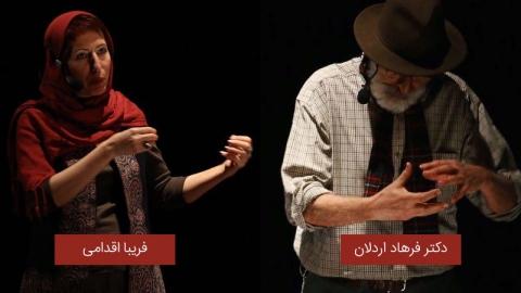 گزارش از بخش دوم كنفرانس تدكس دانشگاه هنر