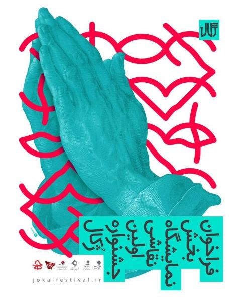 فراخوان بخش نمايشگاه نقاشی جشنواره ژکال