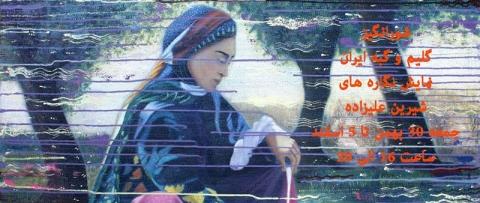 نقاشی های شیرین علیزاده در گالری شکوه