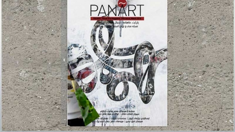 انتشار نسخه ۳۹ مجله دیجیتال پان آرت