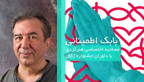 مصاحبه با داوران جشنواره ژکال – بابک اطمینانی