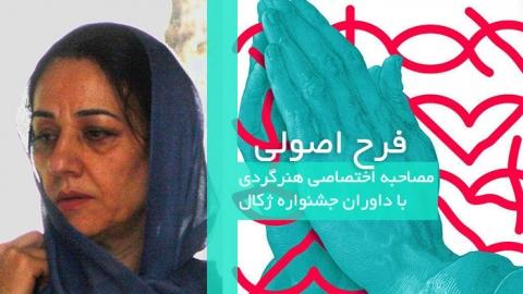 مصاحبه با داوران جشنواره ژکال – فرح اصولی