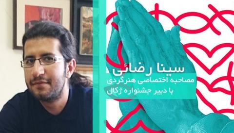 مصاحبه با دبیر جشنواره ژکال – سینا رضائی