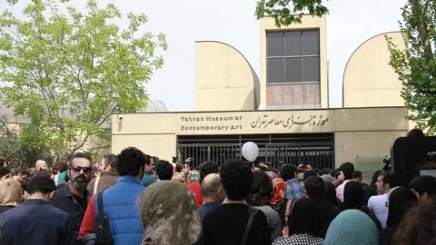 تجمع در مقابل موزه هنرهای معاصر تهران