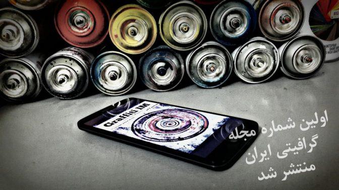 انتشار اولین شماره مجله گرافیتی ایران