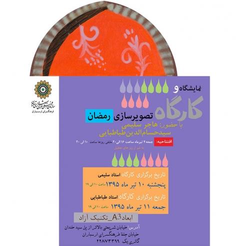 نمایشگاه رمضان در فرهنگسرای ارسباران