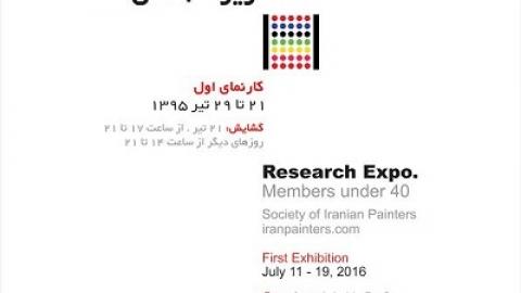 خانه هنرمندان میزبان نقاشان زیر ۴۰ سال خواهد شد