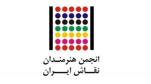 تغییر اساس نامه انجمن هنرمندان نقاش ایران