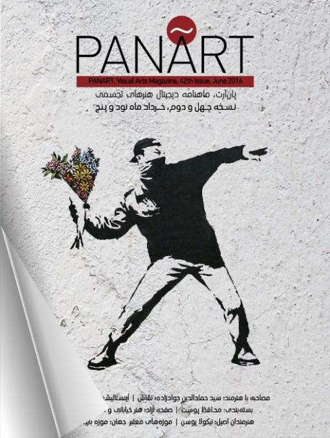 مجله پان آرت چهل و دوم منتشر شد