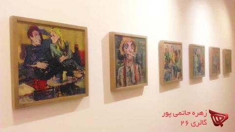 اکنون اینجایم در گالری ۲۶ آثار زهره حاتمی پور