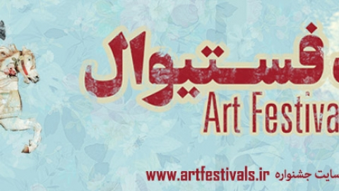 نخستین دوره تابستانه جشنواره هنر ایران