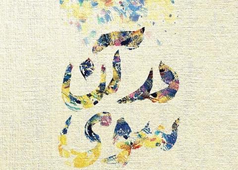 نمایشگاه گروهی نقاشی در نگارخانه لاله