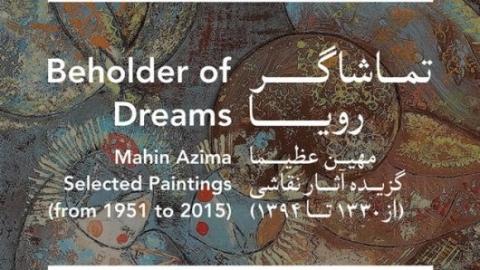 مجموعهای از نقاشی پشت شیشه بانوی هنرمند ۸۷ ساله در گالری ایوان