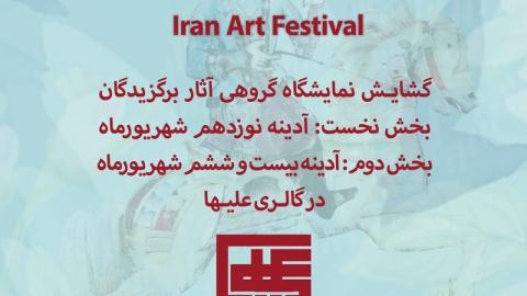 نمایش آثار برگزیده عکاسی نخستین دوره جشنواره هنر ایران