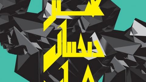 نمایشگاه سالانه هنر دیجیتال تهران در گالری محسن