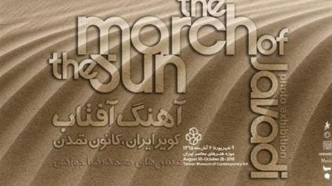 کویر لوت در موزه هنرهای معاصر تهران